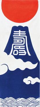 [和布華(わふか)]手ぬぐい 波に富士の日の出 日本手拭い(てぬぐい)