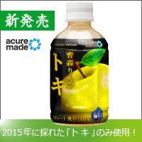 青森県産「トキ」だけを搾ったりんご100%ストレートジュース。青森りんご トキ 280ml 2…