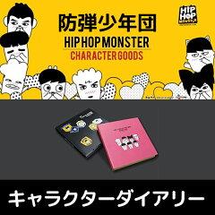 防弾少年団|バンタン少年団 | BTS | Mnet | HIP HOP MONSTER |防弾少年団 HIP HOP MONSTER キ...