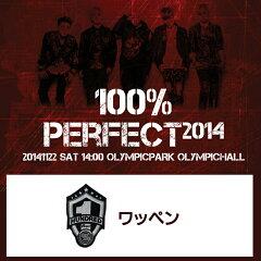 【ワッペン】100%(100パーセント)100% PERPECT 2014★公式コンサートグッ…