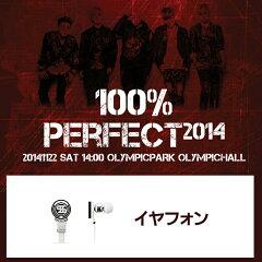 【イヤフォン】100%(100パーセント)100% PERPECT 2014★公式コンサートグ…