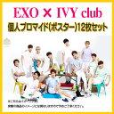 EXO|エクソ |EXO-M|EXO-K|EXO公式グッズ|個人プロマイド(ポスター)12枚セット|IVYclub 公...
