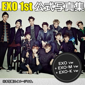 SMエンターティメント公式エクソフォトブック EXO 1st.SM公式写真集 EXO Ver DVD付き(コードA...