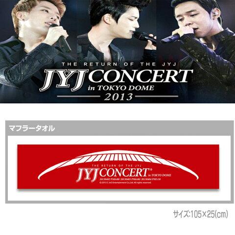 JYJ 東京ドーム公式コンサートグッズ☆スローガンタオル ジェジュン☆