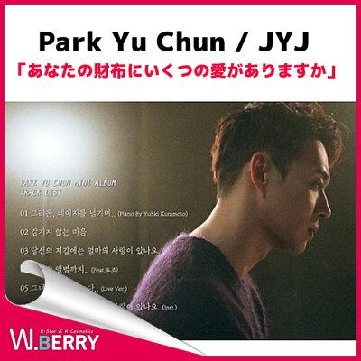 【初回ポスター】JYJ パク・ユチョン初のミニアルバム「あなたの財布にいくつの愛がありますか」…
