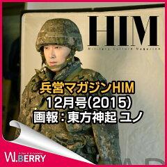 HIM 2015 12月号 | 東方神起 | ユノ|兵営マガジンHIM 12月号(2015)画報 : 東方神起 ユノ