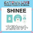 SHINEE|シャイニー|SMTOWN LIVE WORLD TOUR IV in SEOUL |【SHINEE シャイニー /文具セット】S...