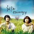 テレシネマ 「天国への郵便配達人」OST 韓国版 ★JYJ ジェジュン主演★ OST CD