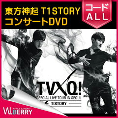 【送料無料】TVXQ! 東方神起 T1ST0RY inソウルコンサートDVD(DVDコードALL予定/初回限定ポスター予定)