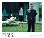 「初回限定ポスター」「韓国語版」パラサイト 半地下の家族 OST 韓国映画