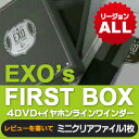 EXO エクソ【EXO'S FIRST BOX】4DVD