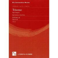 トライセンス/作曲:中川英二郎(バストロンボーン/テューバ&ピアノ)