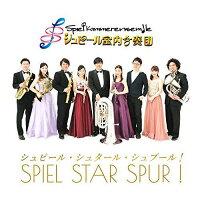 (CD)シュピール・シュタール・シュプール!/演奏:シュピール室内合奏団(吹奏楽)