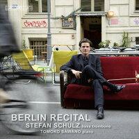 (CD)ベルリン・リサイタル/演奏:シュテファン・シュルツ(バス・トロンボーン)