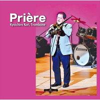 (CD)プリエール/演奏:郡恭一郎(トロンボーン)