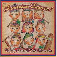 (CD)アルメニアン・ダンス!/演奏:名古屋ダブルリードアンサンブル(ダブルリードアンサンブル)