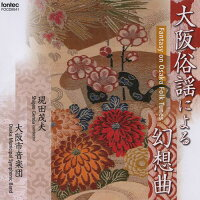 (CD)大阪俗謡による幻想曲/指揮:現田茂夫/演奏:大阪市音楽団(吹奏楽)