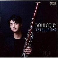 (CD)ソリロキーSOLILOQUY/演奏:長哲也(ファゴット)