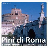 (CD)レスピーギ:交響詩「ローマの松」/指揮:レスピーギ:交響詩「ローマの松」/演奏:オオサカ・シオン・ウインド・オーケストラ(吹奏楽)