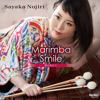 (CD)マリンバ・スマイル〜涙のあとに/演奏:野尻小矢佳(マリンバ)