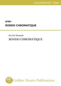 (スコア+パート譜セット)RONDOCHROMATIQUE/作曲:正門研一(サクソフォーン3重奏)