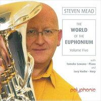 (CD)ユーフォニアムの世界Vol.5/演奏:スティーブン・ミード(ユーフォニアム)
