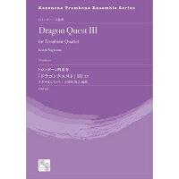 (楽譜)トロンボーン四重奏「ドラゴンクエスト」IIIより/作曲:すぎやまこういち編曲:小田桐寛之(トロンボーン4重奏)