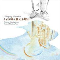 (CD)くもり時々雨のち晴れ/演奏:新井秀昇(ユーフォニアム)