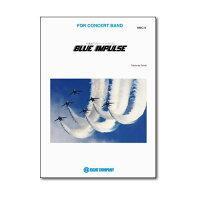 (楽譜)ブルー・インパルス/作曲:齋藤高順(吹奏楽)(スコア+パート譜セット)