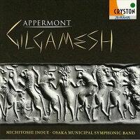 (CD)ギルガメシュ/指揮:井上道義/演奏:大阪市音楽団(吹奏楽)