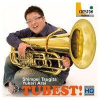 (CD)TuBest!/演奏:次田心平(テューバ)