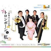 (CD)トロンボーンと私—高嶋圭子作品集—/演奏:トロンボーン・クァルテット・ジパング(トロンボーンアンサンブル)