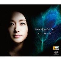 (CD/SACDHybrid)マリンバ・クリスタル〜祈り〜/演奏:三村奈々恵(マリンバ)