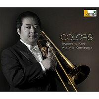 (CD)カラーズ/演奏:郡恭一郎(トロンボーン)