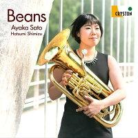 (CD)Beans/演奏:佐藤采香(ユーフォニアム)