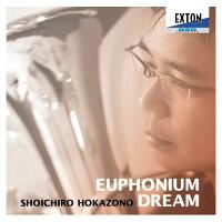 (CD)ユーフォニアム・ドリーム/演奏:外囿祥一郎(ユーフォニアム)
