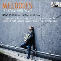 (CD)メロディズ/演奏:エルヴェ・ジュラン(ホルン)
