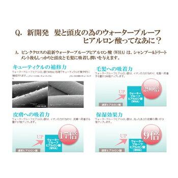 【ノンシリコン】ピンククロスアロマシャンプー200ml