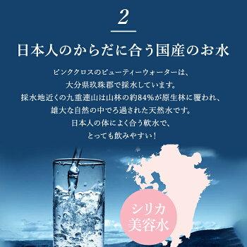 世界トップクラスのシリカ含有美容水(ケイ素水)ピンククロスビューティーウォーター500ml【24本入り×1ケース】
