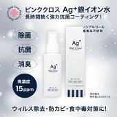 ピンククロス銀イオン水Ag+100ml