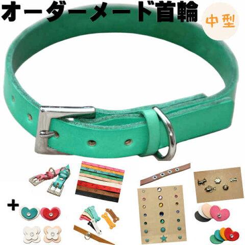 首輪 犬 名入れ無料 革 特注品 牛本革オーダーメード+小・中型犬用+(耐荷重10kgまで)