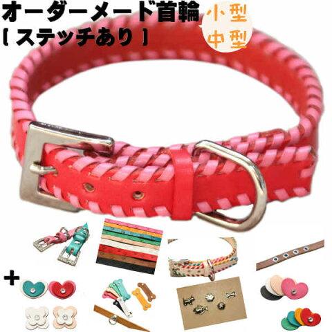 首輪 犬 名入れ無料 革 特注品 牛本革オーダーメード+小型犬・中型犬+(耐荷重10kgまで)