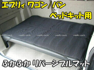 エブリィワゴン/バン(DA64W/DA64V) ベッド用 ふかふかリバーシブルマット