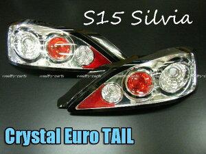 S15 シルビア クリスタルユーロテール 左右セット!【SONAR】