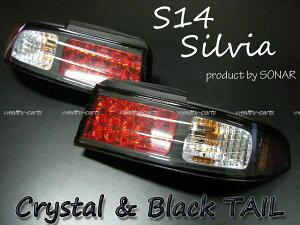 S14 シルビア LEDクリスタルブラックテール 左右セット!【SONAR】