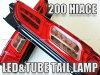 NEW!ハイエース200LED&チューブ3Dレッドテール
