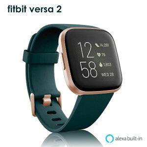 fitbit versa 2 Alexa搭載 フィットビット バーサ2 スマートウォッチ スマートブレスレット 防水 着信通知 LINE対応 腕時計 歩数計 GPS連携 生理管理 レディース メンズ ユニセックス おしゃれ iphone/Android対応 エメラルド