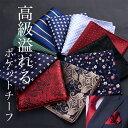【5/24(日)21:00】【40名様】【1円感謝企画】 ポケットチーフ 15種類 メンズ ポリエステル プレゼント