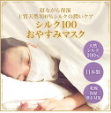 ◆シルク マスク◆[ シルク100 おやすみマスク ]寝ている時の喉や唇の乾燥防止!(寝るとき...