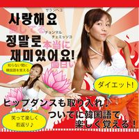 ◆レビュー記入で送料無料◆☆キム・ジヨンのK-POPビクス(K-POPエアロビクスDVD)☆(初心者・初...
